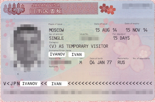 Description: japan - here you can see the single entry visa, issued in seoul (south korea) in 2003
